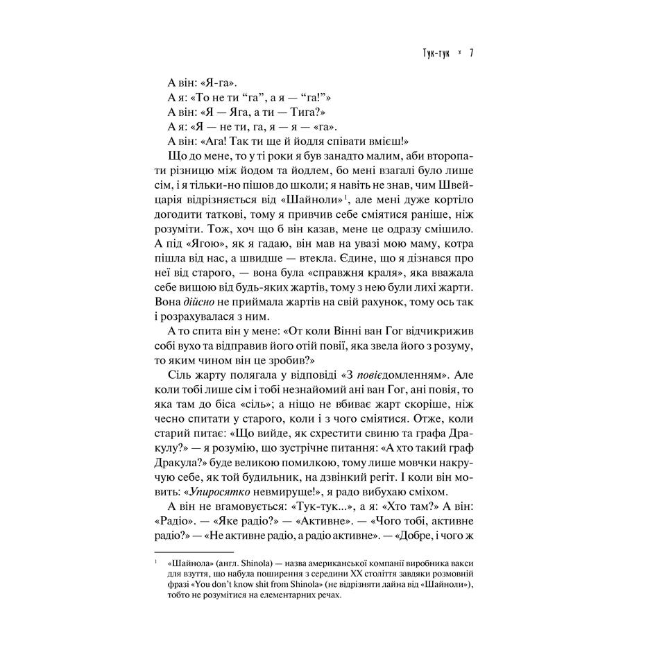 Книга Створи щось, Чак Поланік (Палагнюк) | Bukio