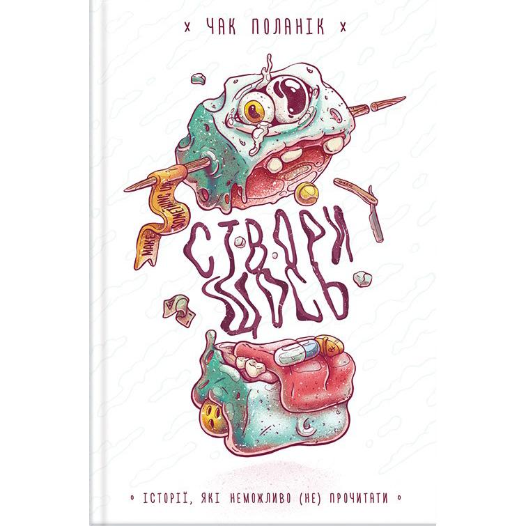 Купити книгу Створи щось, Чак Поланік (Палагнюк) | Bukio