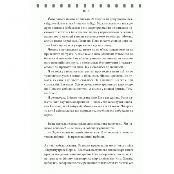 Книга Суки отримують все, Ірена Карпа | Bukio