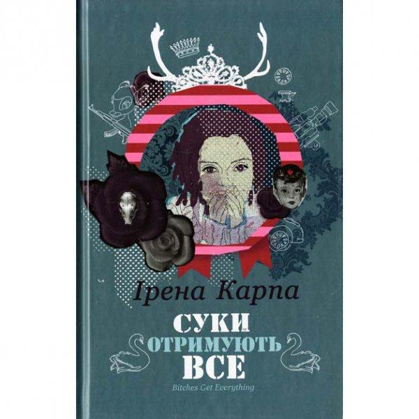 Купити книгу Суки отримують все, Ірена Карпа | Bukio