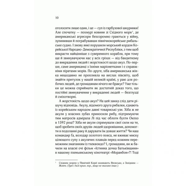 Книга Син начальника сиріт, Адам Джонсон | Bukio
