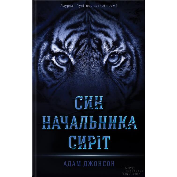 Купити книгу Син начальника сиріт, Адам Джонсон | Bukio