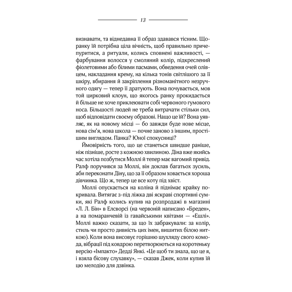 Книга Сирітський потяг, Крістіна Бейкер Клайн | Bukio