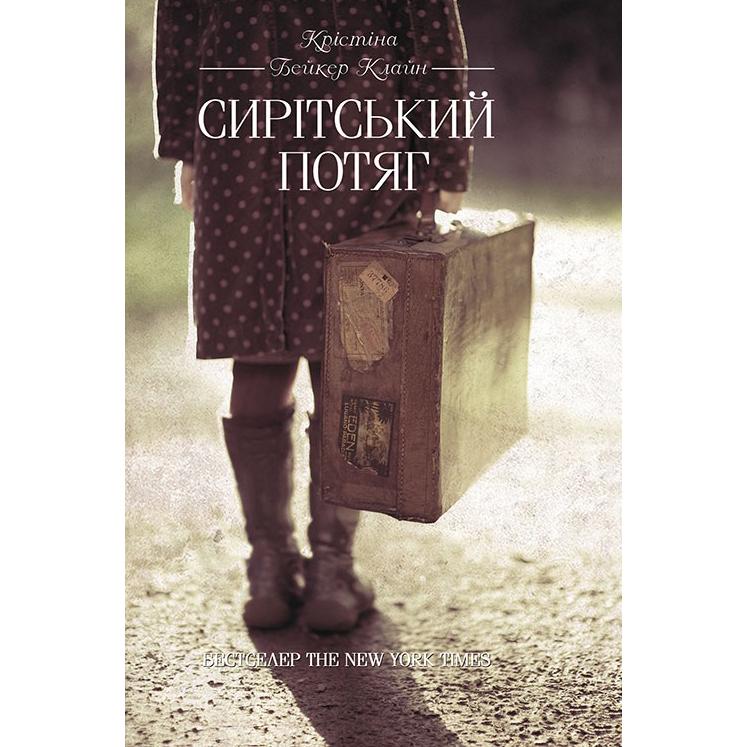 Купити книгу Сирітський потяг, Крістіна Бейкер Клайн в інтернет магазині Bukio