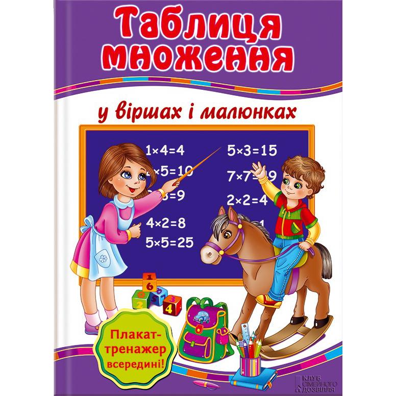 Купити дитячу книгу Таблиця множення у віршах і малюнках + плакат-тренажер, Галина Матвеєва | Bukio
