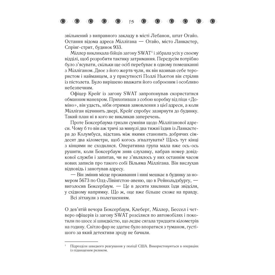 Книга Таємнича історія Біллі Міллігана, Деніел Кіз в інтернет-магазині книг Bukio