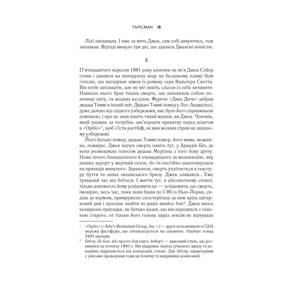 Книга Талісман, Стівен Кінг, Пітер Страуб в інтернет-магазині книг Bukio