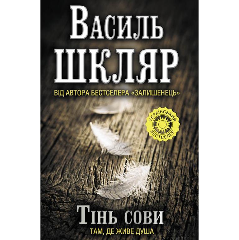 Купити книгу Тінь сови, Василь Шкляр | Bukio
