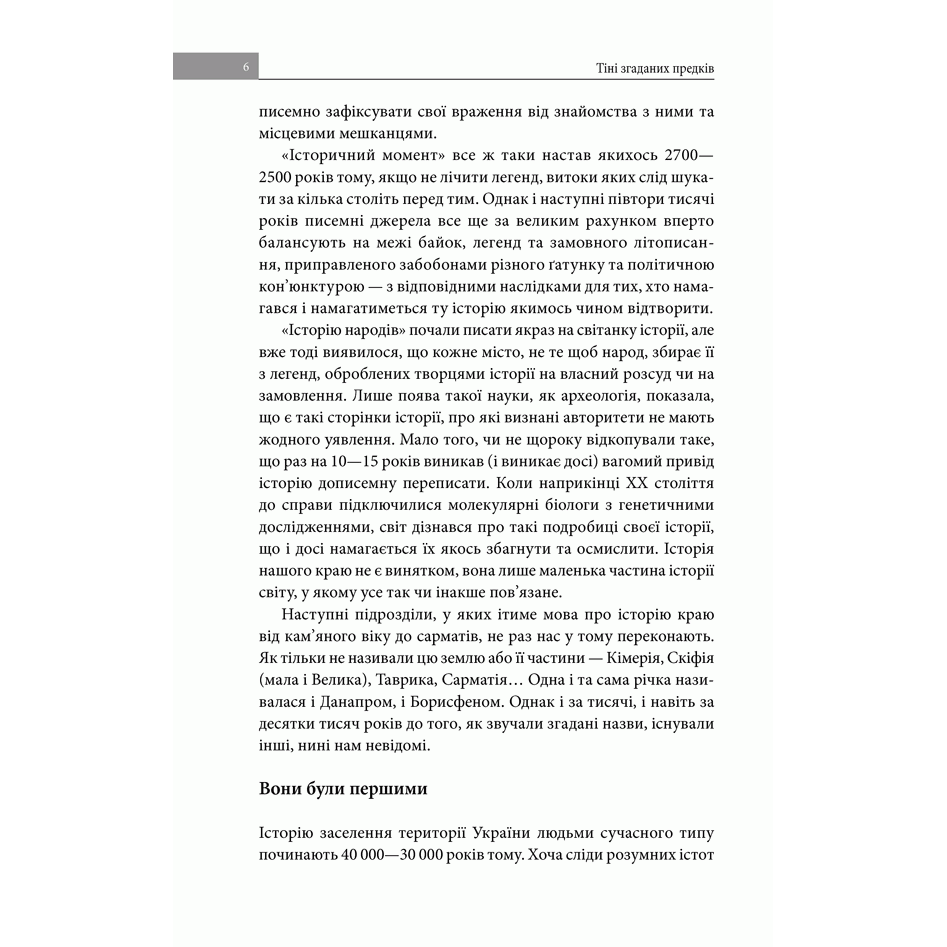 Книга Тіні згаданих предків. Від склавинів до русинів, збірка з історії України | Bukio