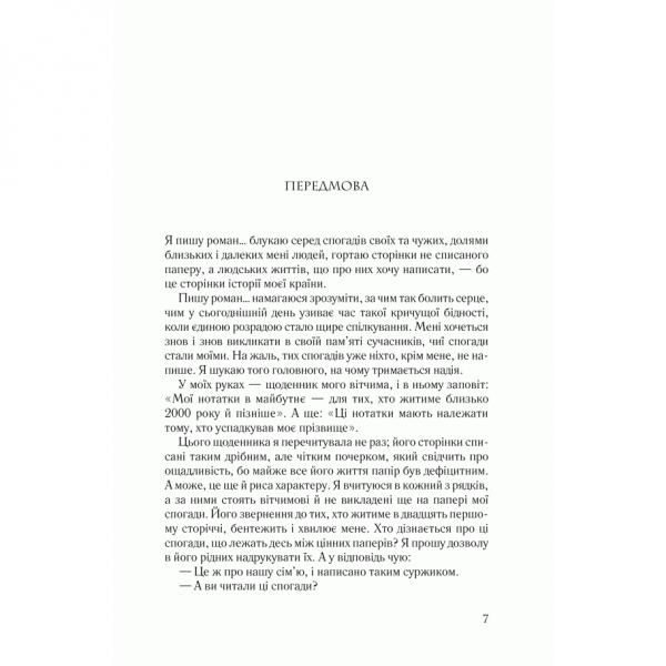 Книга Це коротке довге життя, Ірина Бондарук   Bukio