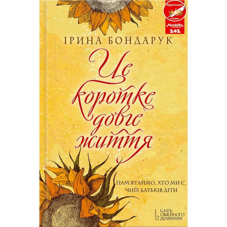 Купити книгу Це коротке довге життя, Ірина Бондарук | Bukio