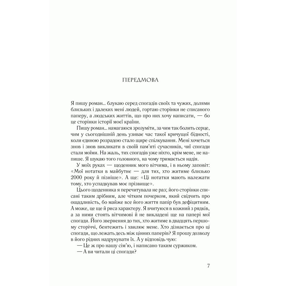 Книга Це коротке довге життя, Ірина Бондарук | Bukio