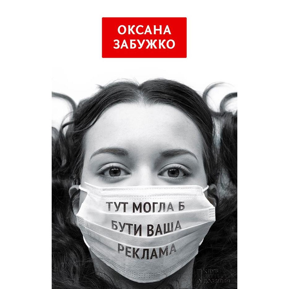 Купити книгу Тут могла б бути ваша реклама, Оксана Забужко | Bukio