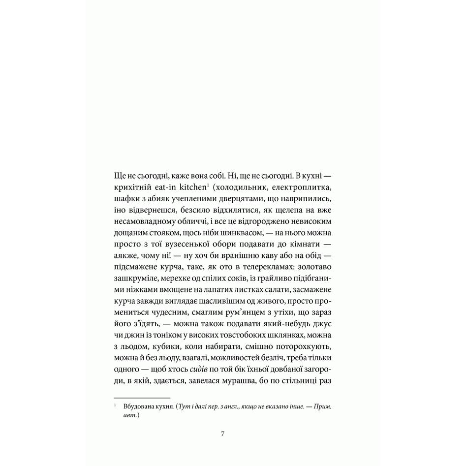 Книга Тут могла б бути ваша реклама, Оксана Забужко | Bukio