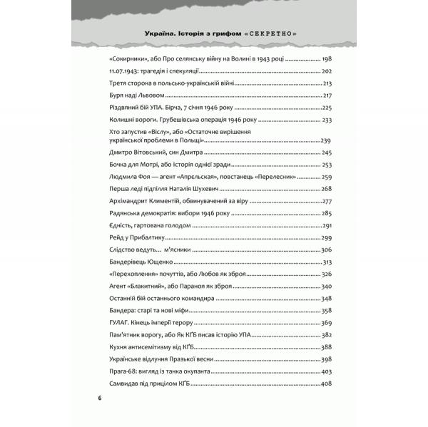 Книга Україна. Історія з грифом «Секретно», Володимир В'ятрович | Bukio