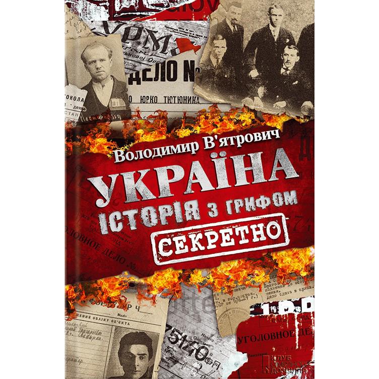 Купити книгу Україна. Історія з грифом «Секретно», Володимир В'ятрович | Bukio