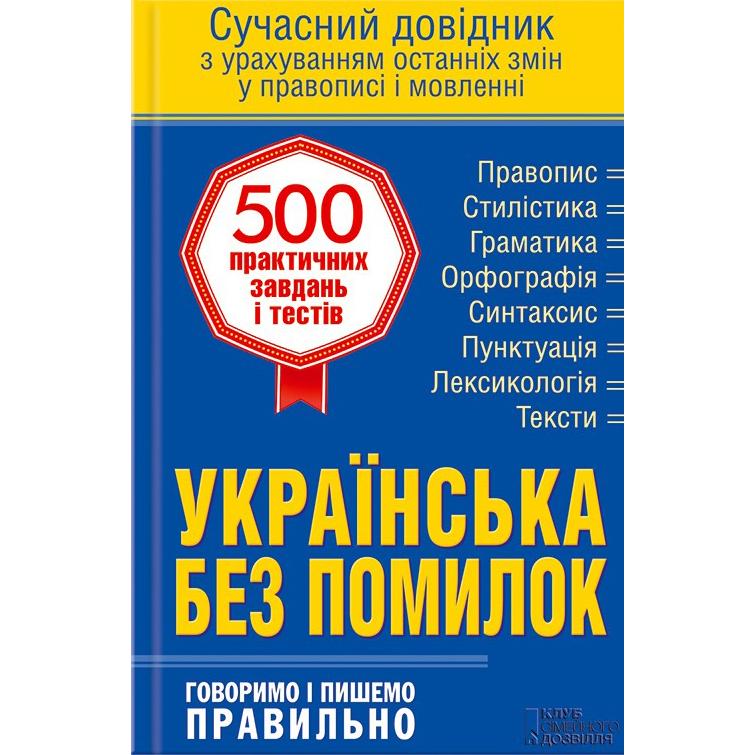 Купити книгу Українська без помилок. Говоримо і пишемо правильно, укладач Ольга Журенко | Bukio