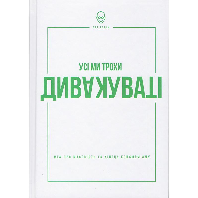 Купити книгу Усі ми дивакуваті, Сет Ґодін | Bukio