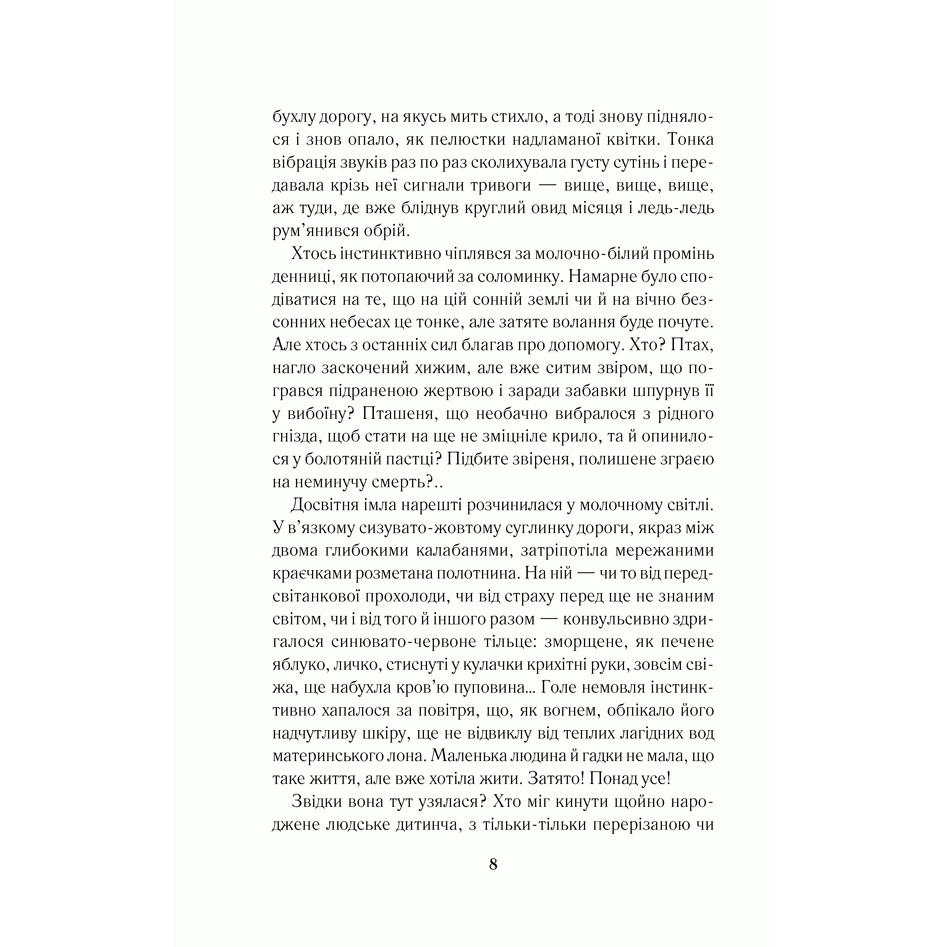 Книга Вересові меди, Надія Гуменюк | Bukio
