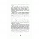 Книга Вересові меди, Надія Гуменюк   Bukio