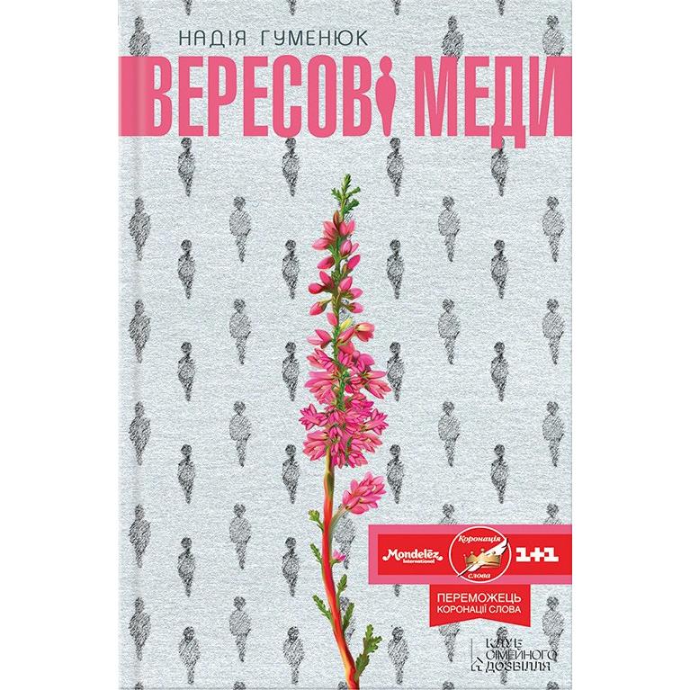 Купити книгу Вересові меди, Надія Гуменюк | Bukio