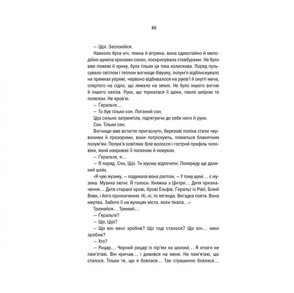 Купити книгу Відьмак. Кров ельфів. Книга 3, Анджей Сапковский | Bukio