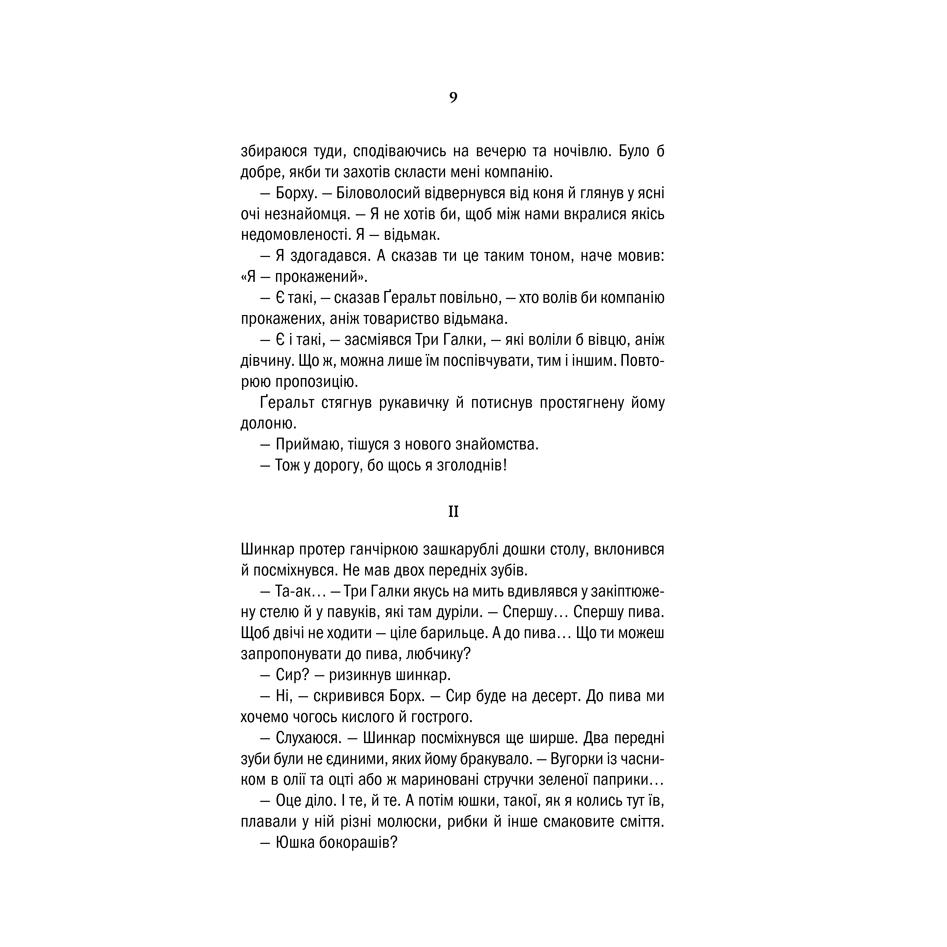 Книга Відьмак. Останнє бажання, Книга 2, Анджей Сапковський | Bukio