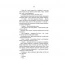 Книга Відьмак. Останнє бажання, Книга 2, Анджей Сапковський | Bukio.Sapkovsykiy.pdf_11