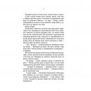 Книга Відьмак. Останнє бажання, Книга 2, Анджей Сапковський | Bukio.Sapkovsykiy.pdf_8