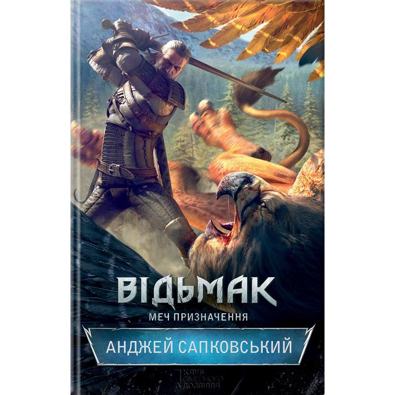Купити книгу Відьмак. Останнє бажання, Книга 2, Анджей Сапковський | Bukio