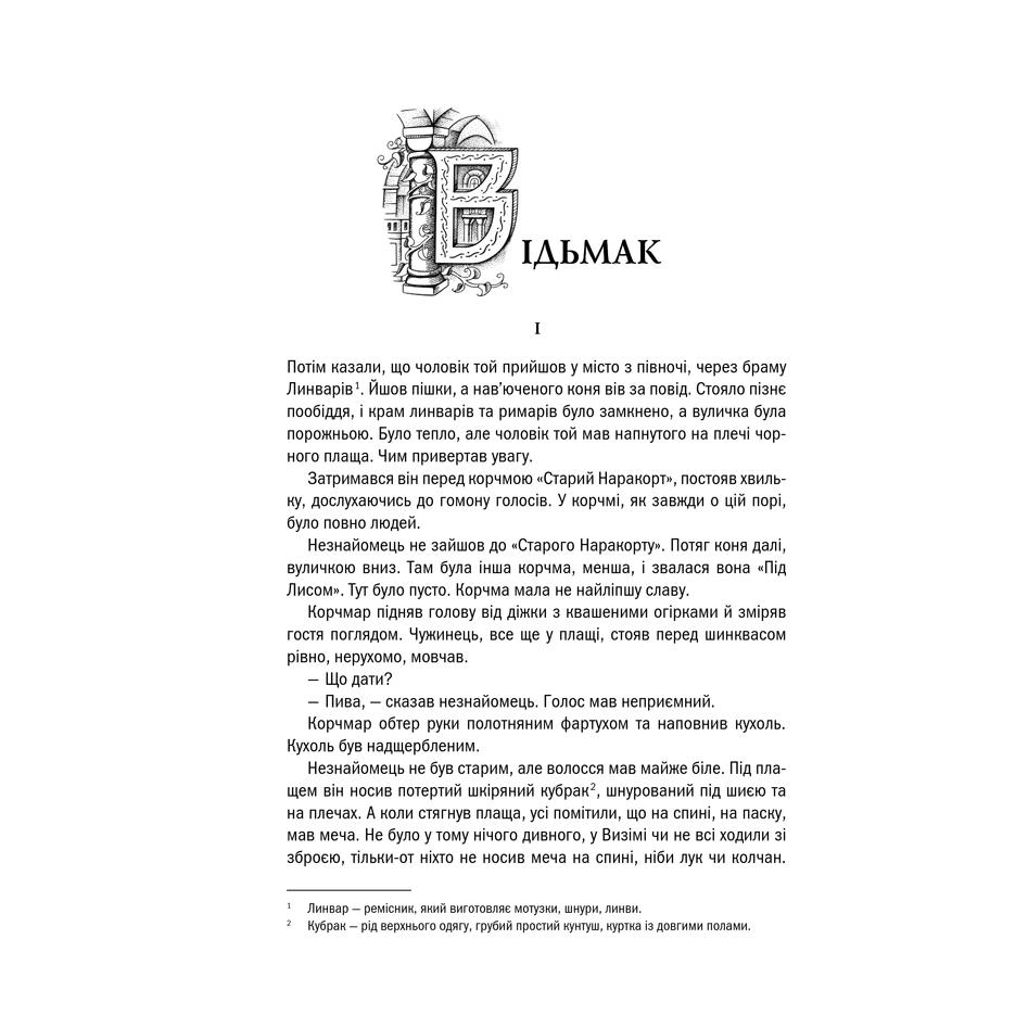 Книга Відьмак. Останнє бажання, Анджей Сапковський | Bukio