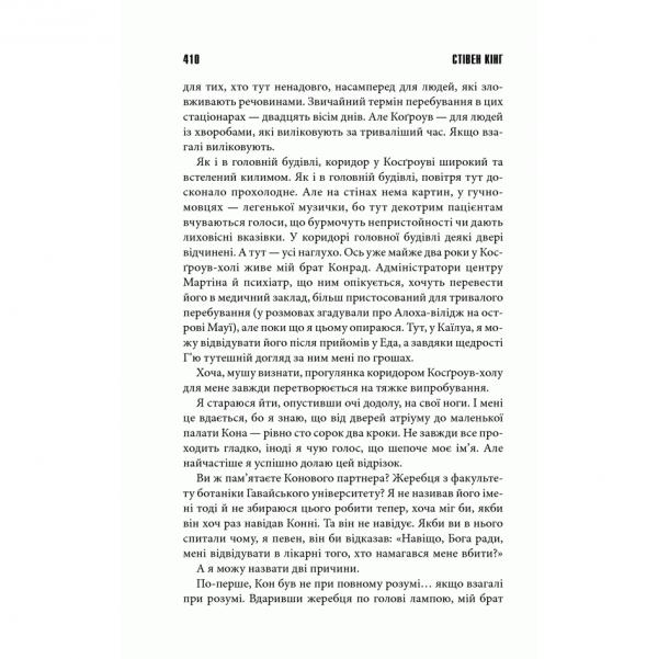 Книга Відродження, Стівен Кінг   Bukio