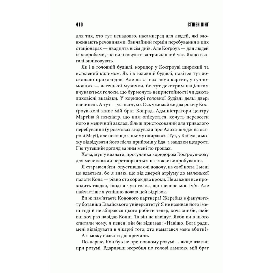 Книга Відродження, Стівен Кінг | Bukio
