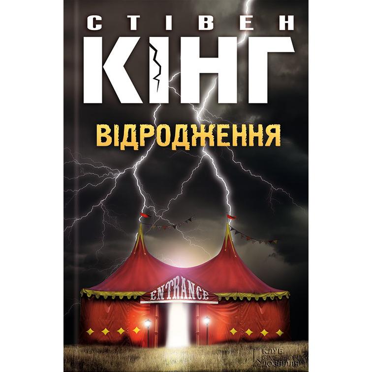 Купити книгу Відродження, Стівен Кінг | Bukio
