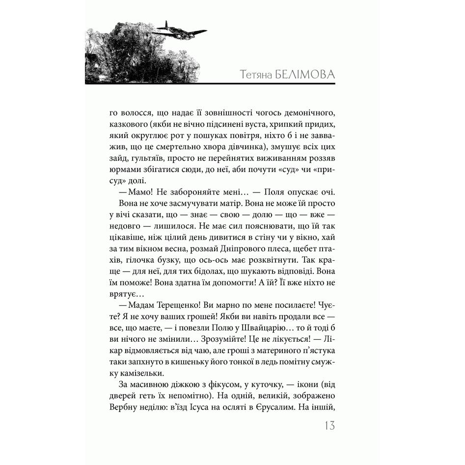 Книга Вільний світ, Тетяна Белімова | Bukio