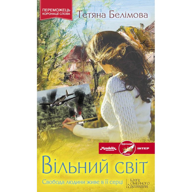Купити книгу Вільний світ, Тетяна Белімова | Bukio