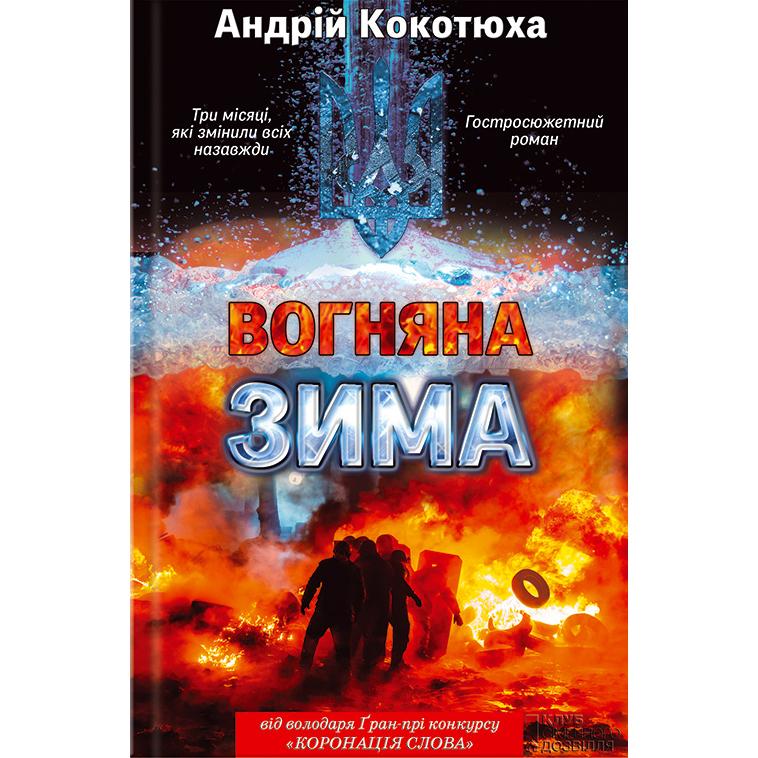 Купити книгу Вогняна зима, Андрій Кокотюха | Bukio