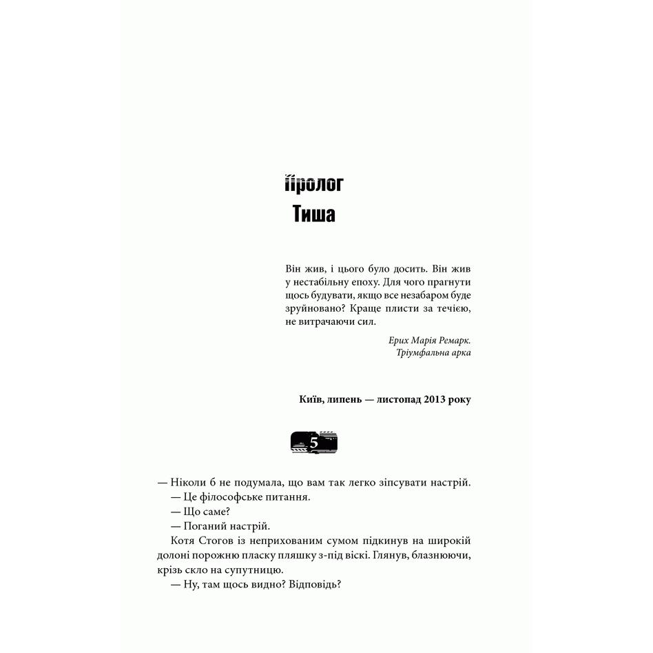 Книга Вогняна зима, Андрій Кокотюха | Bukio