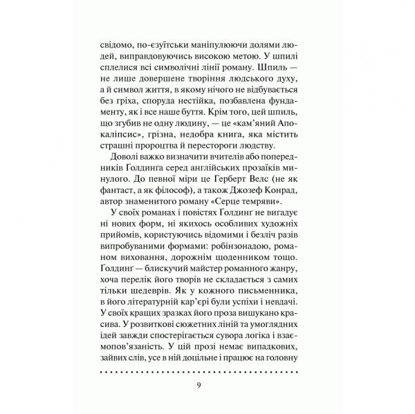Книга Володар мух, Вільям Ґолдинґ | Bukio