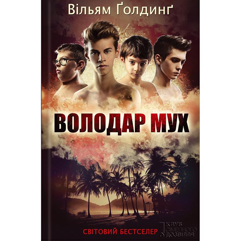 Купити книгу Володар мух, Вільям Ґолдинґ | Bukio