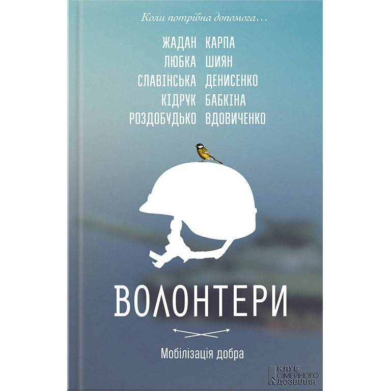 Купити книгу Волонтери. Мобілізація добра, збірка українських авторів | Bukio