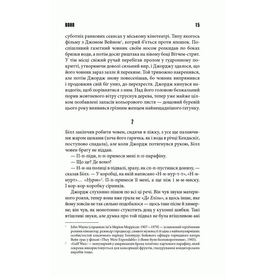 Книга Воно, Стівен Кінг | Bukio