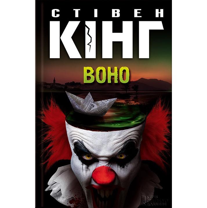 Купити книгу Воно, Стівен Кінг | Bukio