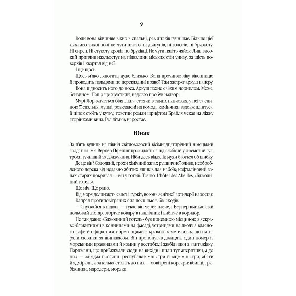 Книга Все те незриме світло, Ентоні Дорр | Bukio