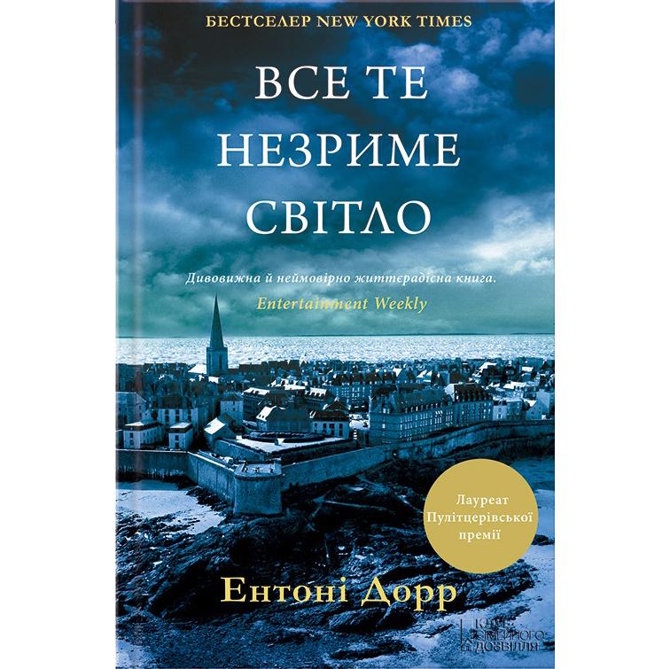 Купити книгу Все те незриме світло, Ентоні Дорр | Bukio