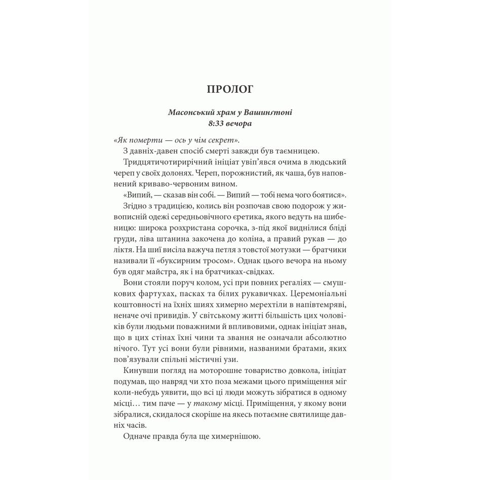 Книга Втрачений символ, Ден Браун | Bukio