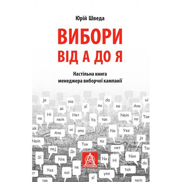 Купити книгу Вибои від А до Я, Юрій Шведа | Bukio