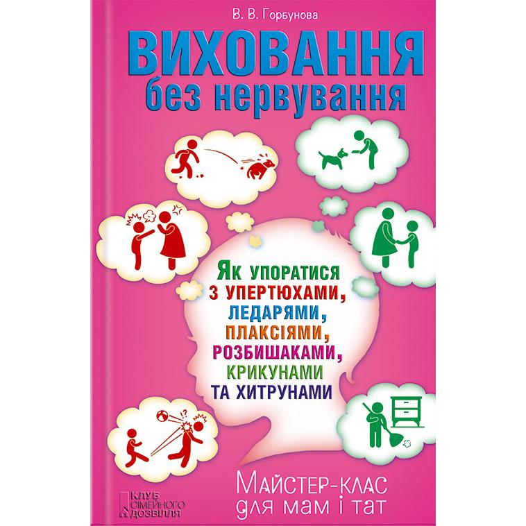 Купити книгу Виховання без нервування, Вікторія Горбунова | Bukio