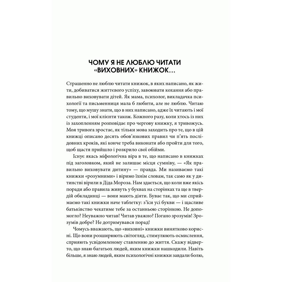 Книга Виховання без нервування, Вікторія Горбунова | Bukio