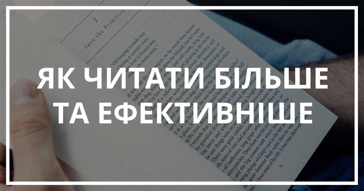 Як читати більше та ефективніше | Bukio - блог
